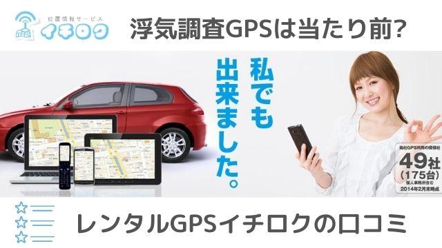 GPSイチロク口コミ