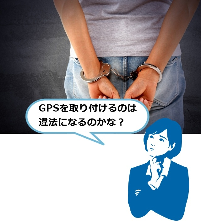 GPS取り付け違法