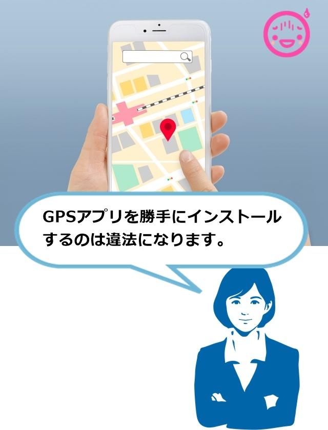 GPSアプリ違法