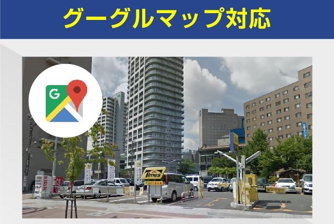 イチロクGoogleストリートビュー