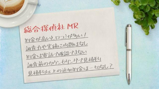 総合探偵社MR口コミ