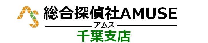 総合探偵社AMUSE 千葉