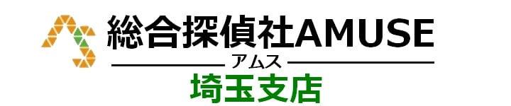 総合探偵社AMUSE 埼玉