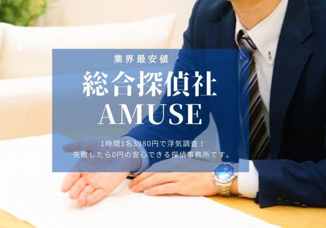 AMUSE探偵事務所