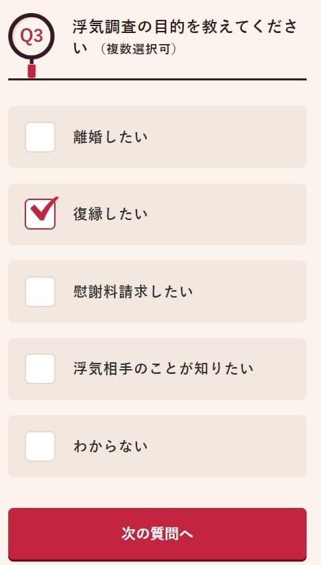 タントくん無料診断3