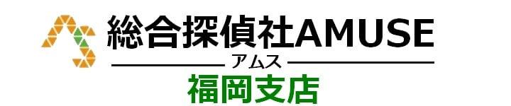 総合探偵社AMUSE 福岡