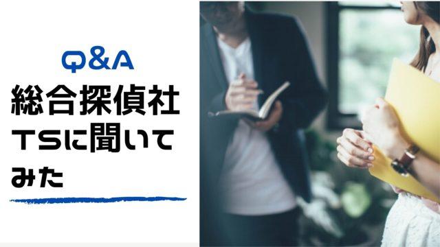 総合探偵社TS Q&A