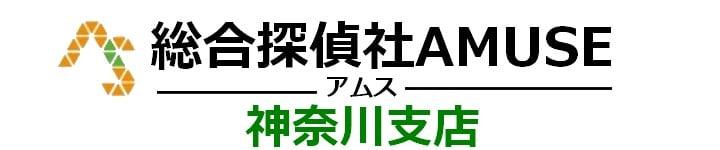 総合探偵社AMUSE 神奈川