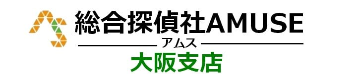 総合探偵社AMUSE 大阪