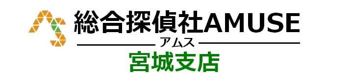 総合探偵社AMUSE 宮城