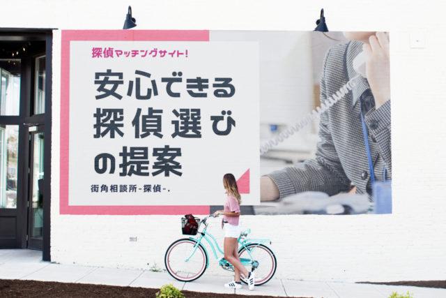 無料探偵紹介サービス