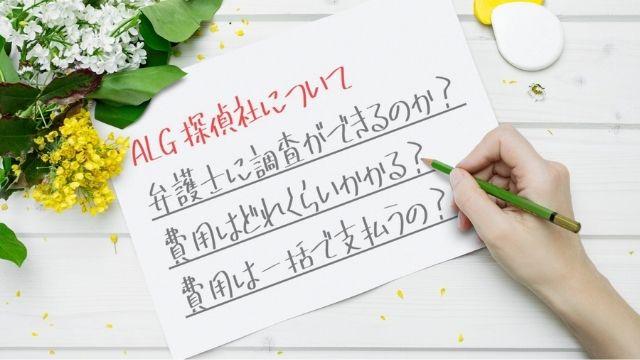 ALG探偵社 口コミ・評判から浮気調査の料金について解説