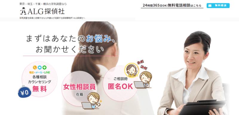 ALG探偵社口コミ 評判