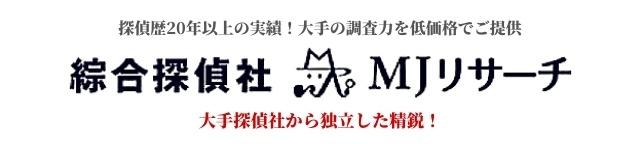 MJリサーチ綜合探偵社