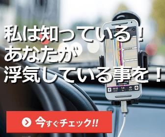 GPSを使って浮気を見破る方法!