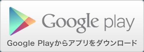 グーグルプレイ