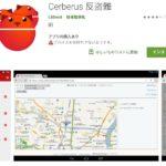 Cerberus浮気調査アプリ