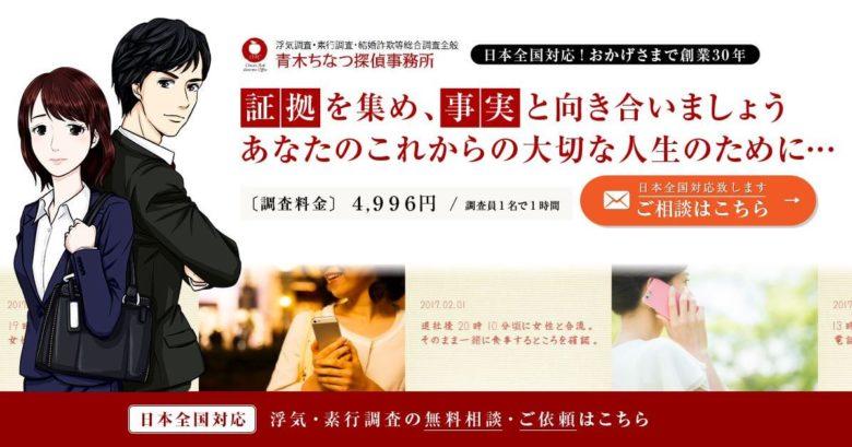 青木ちなつ探偵事務所口コミ 評判