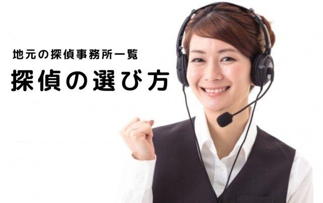 埼玉県探偵事務所一覧
