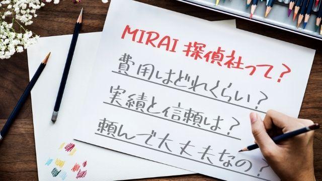 MIRAI探偵社