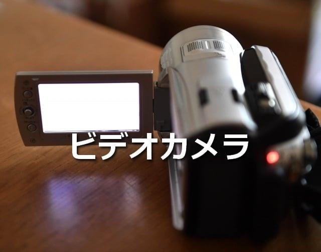 浮気の証拠はビデオカメラで撮影