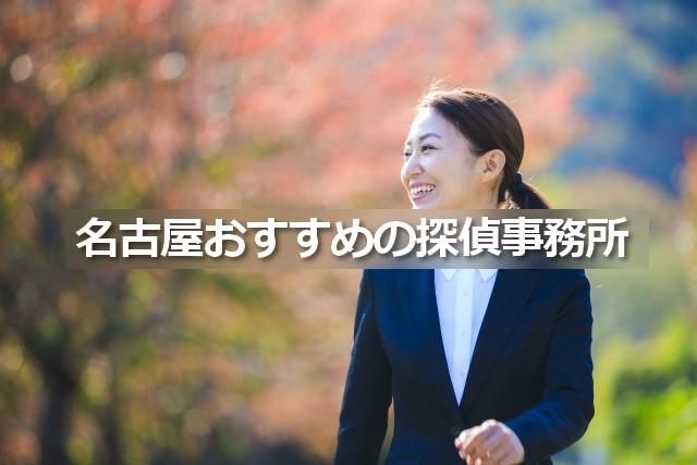 名古屋探偵おすすめ