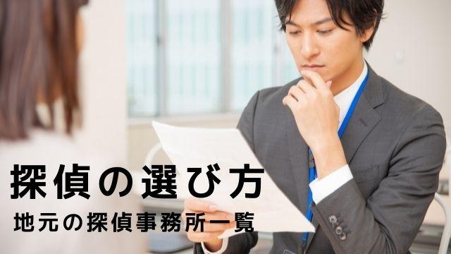 神奈川県探偵事務所一覧