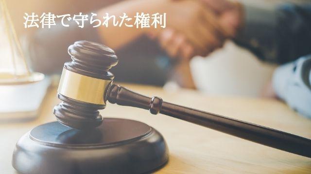 法律で守られた権利