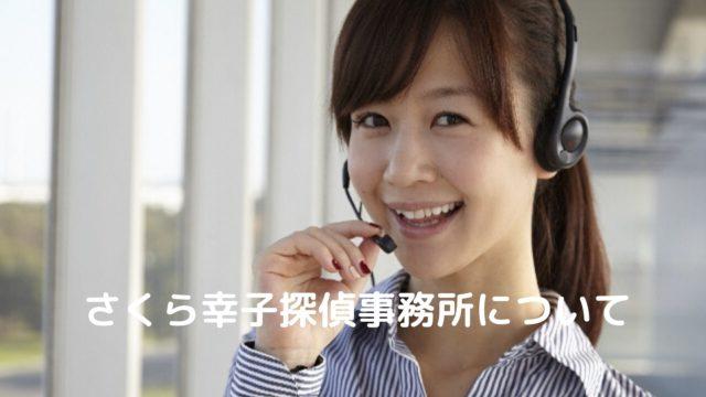 さくら幸子探偵事務所について