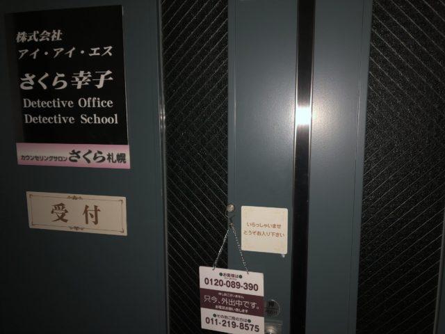 さくら幸子探偵事務所札幌