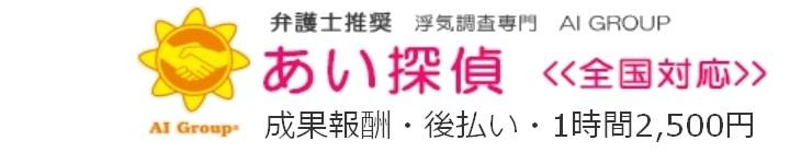 あい探偵 鳥取県