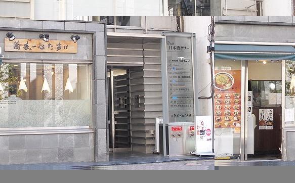 原一探偵事務所東京