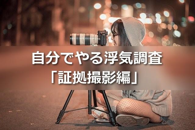 証拠撮影編
