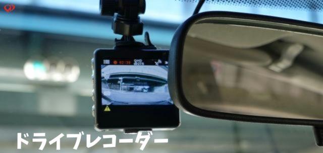 ドライブレコーダー浮気調査