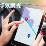 GPS 浮気調査方法