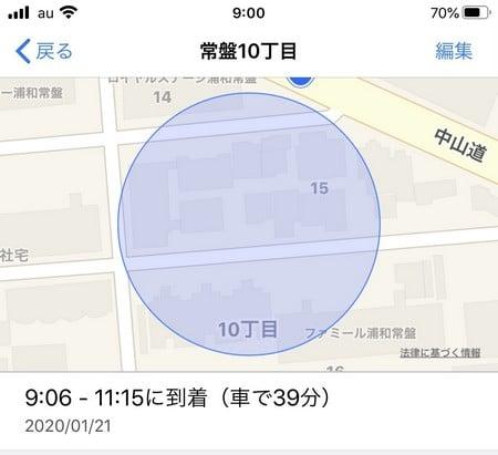 iPhone浮気調査6