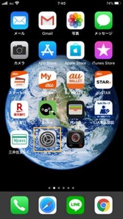 iPhone浮気調査