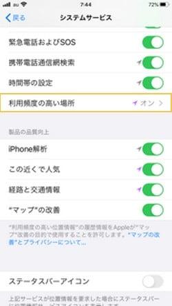 iPhone浮気調査4
