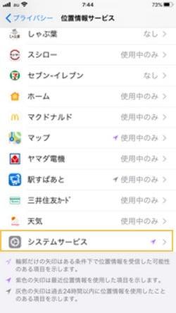 iPhone浮気調査3
