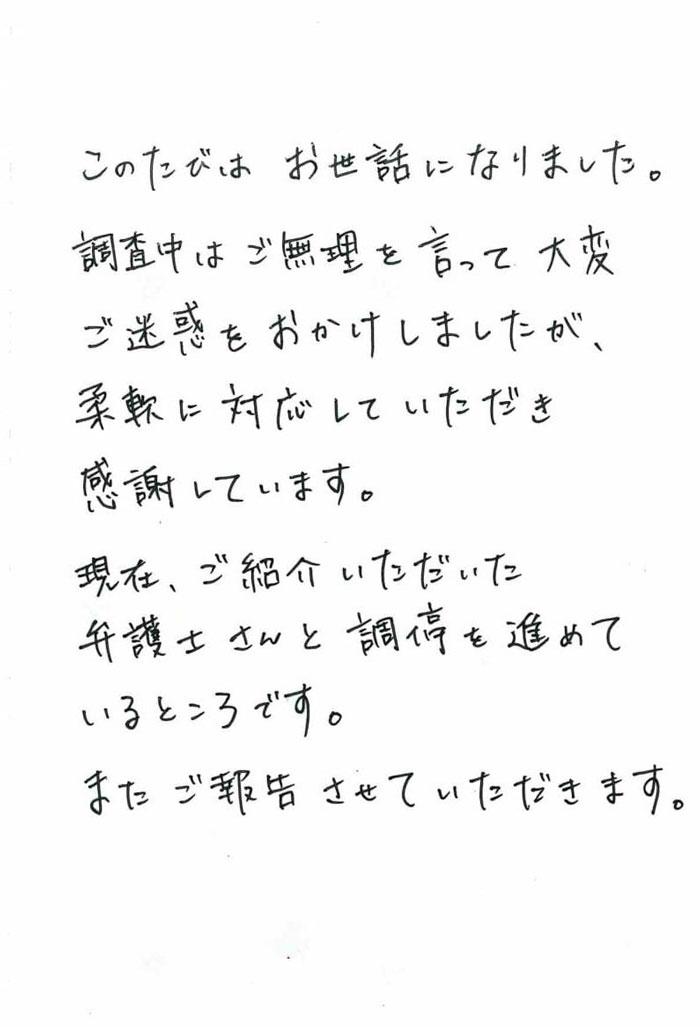 AKI探偵事務所口コミ4