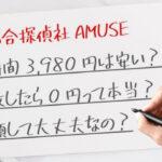 総合探偵社AMUSE口コミ