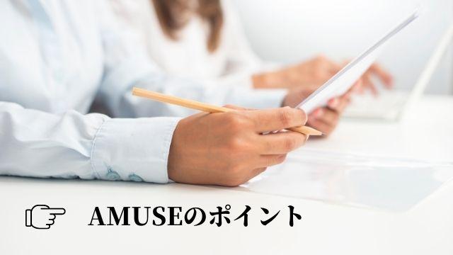 総合探偵社AMUSE ポイント