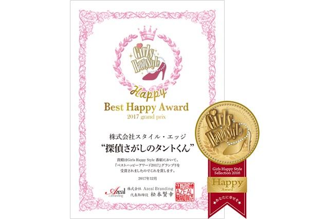 Best Happy Award 2017グランプリを受賞