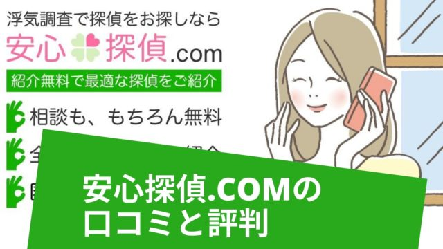 安心探偵.comの 口コミと評判