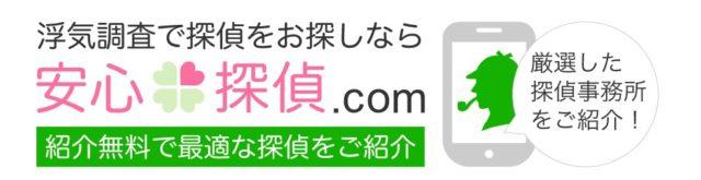 安心探偵.com