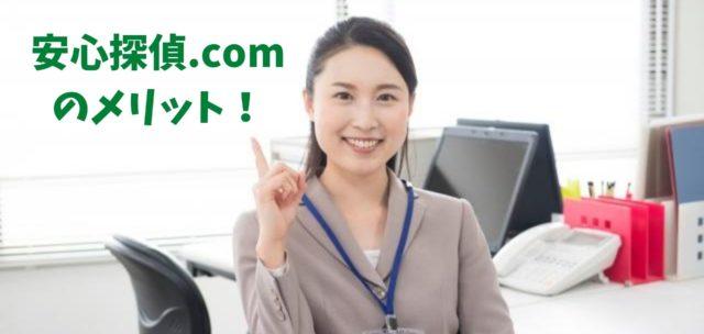 安心探偵.comのメリット