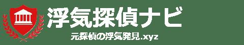 浮気調査 探偵の情報サイト・浮気 探偵ナビ