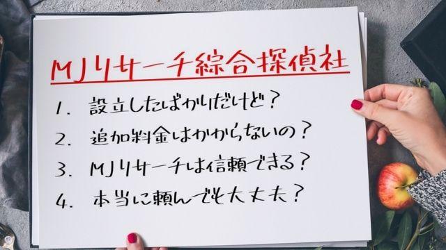 MJリサーチ綜合探偵社 口コミ