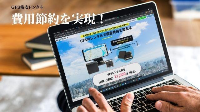 MJリサーチ綜合探偵社 GPSレンタル
