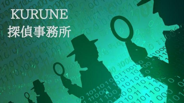 KURUNE(クルネ)探偵事務所の口コミ・評判から浮気調査の料金について解説